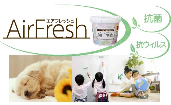 AirFresh(エアフレッシュ)[内装用光触媒塗料]室内コンクリート壁、プラスターボードの新築塗装に対応ビニルクロス、塗装仕上面の塗り替えに最適