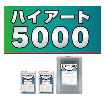 ハイアート5000
