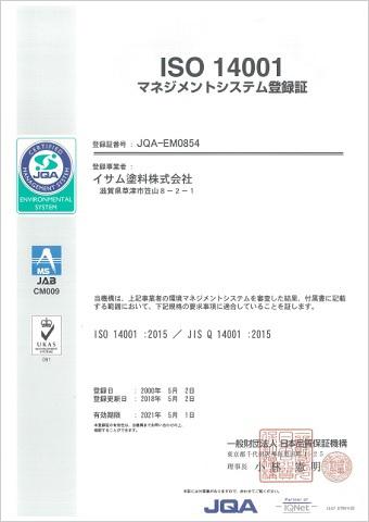 マネジメントシステム登録証