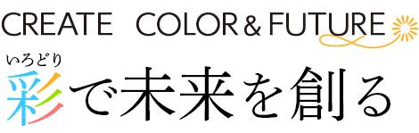 CREATE  COLOR&FUTURE 彩で未来を創る
